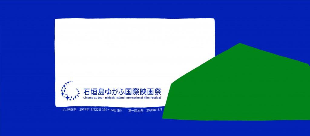 石垣島ゆがふ国際映画祭FBビジュアル