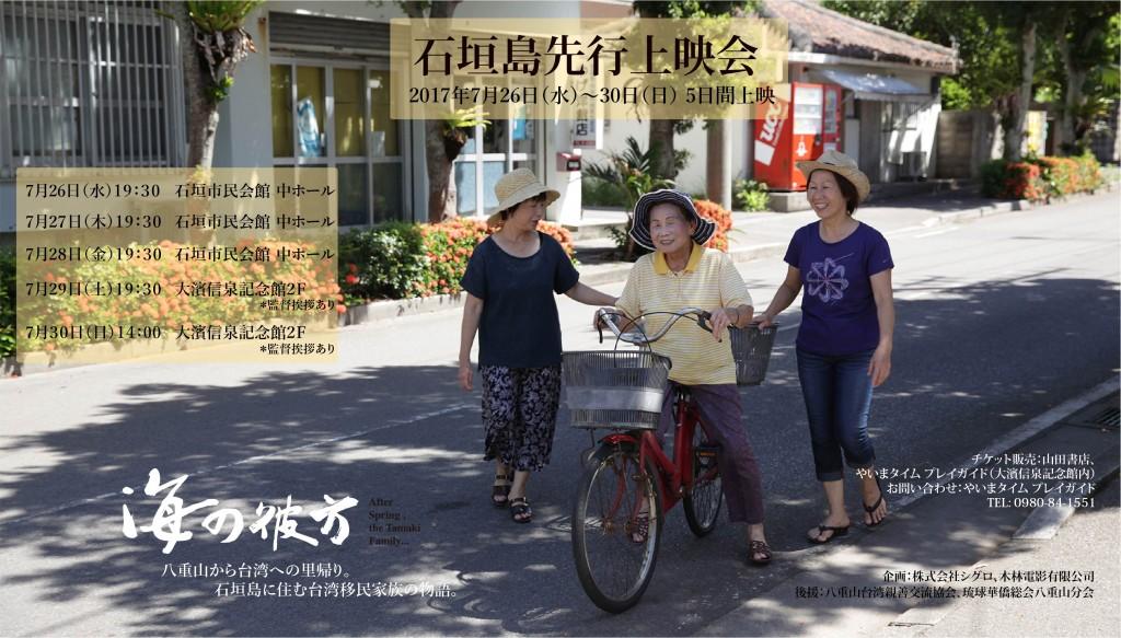 石垣上映広告11