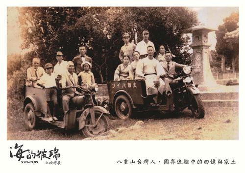 八重山台灣人展覽v7-3