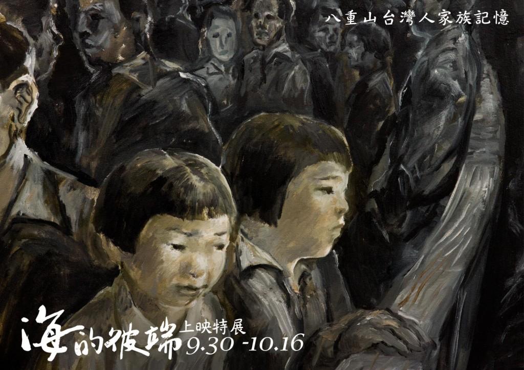 台北展覽_0921-2