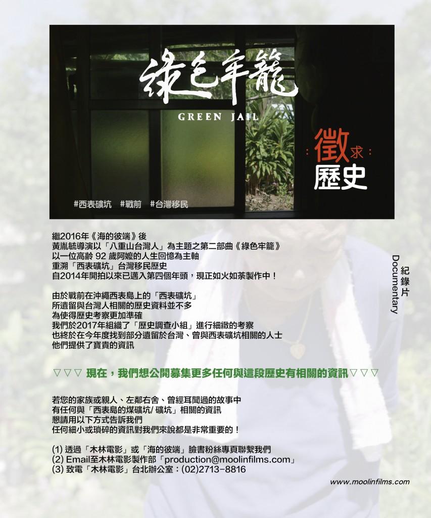 綠色牢籠_徵歷史資訊0829