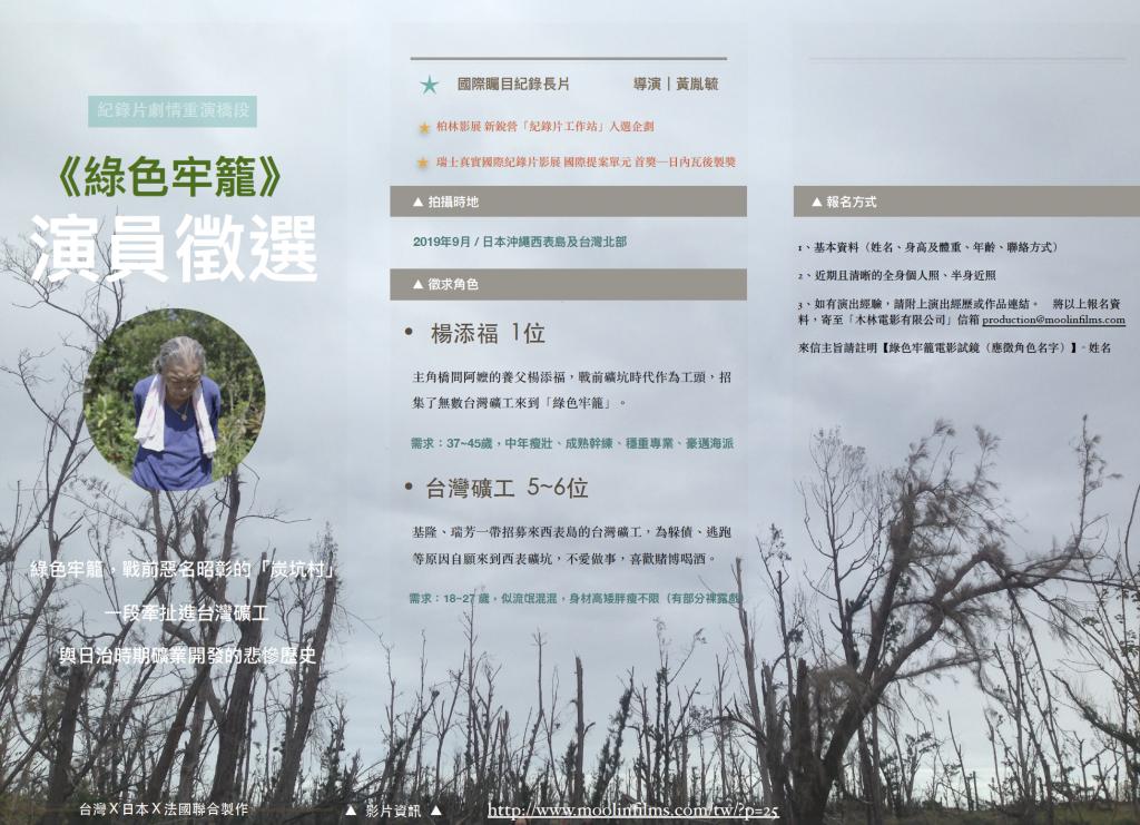 《綠色牢籠》選角公告圖_20190212